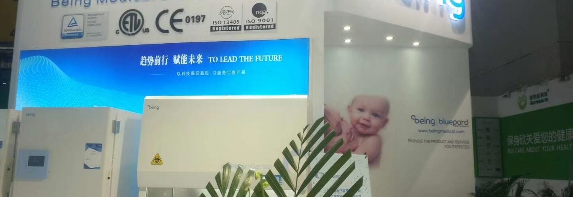 CMEF in shanghai
