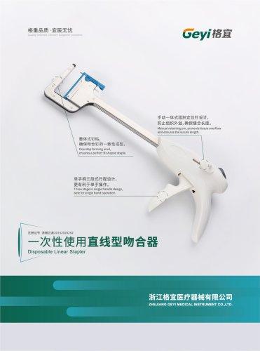 Disposable Linear Stapler - Geyi Medical
