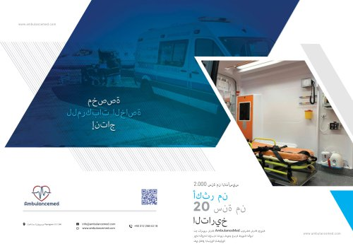 Ambulance Catalog Arabic
