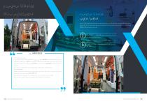 Ambulance Catalog Arabic - 3