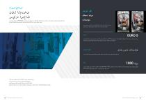 Ambulance Catalog Arabic - 4