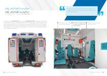 Ambulance Catalog Arabic - 5
