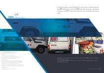 Ambulance Catalog Arabic - 9