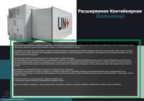 Mobile Clinic Catalog Russian 2020 - 10