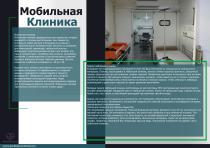 Mobile Clinic Catalog Russian 2020 - 13