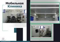 Mobile Clinic Catalog Russian 2020 - 14
