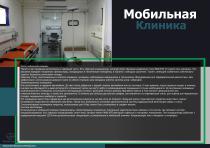 Mobile Clinic Catalog Russian 2020 - 15