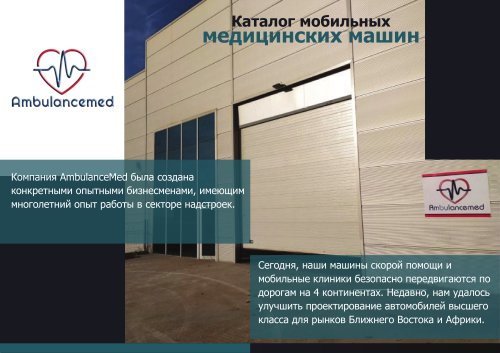 Mobile Clinic Catalog Russian 2020