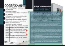 Mobile Clinic Catalog Russian 2020 - 2