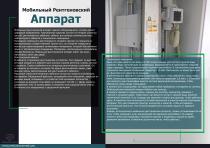 Mobile Clinic Catalog Russian 2020 - 3