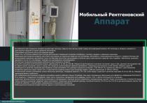 Mobile Clinic Catalog Russian 2020 - 5
