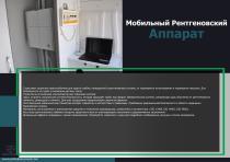 Mobile Clinic Catalog Russian 2020 - 6