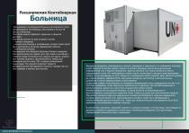 Mobile Clinic Catalog Russian 2020 - 7