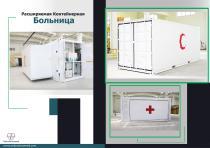 Mobile Clinic Catalog Russian 2020 - 8