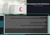 Mobile Clinic Catalog Russian 2020 - 9