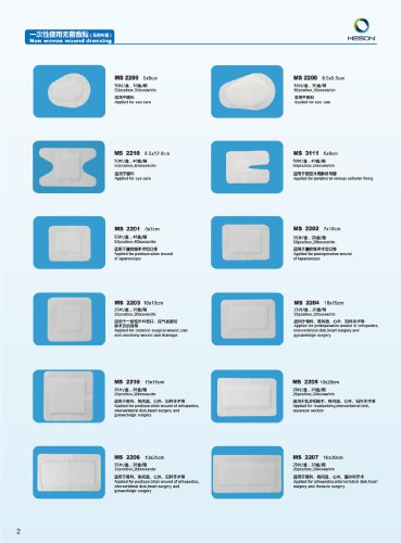 MESON/MS2209/NON-WOVEN WOUND DRESSING