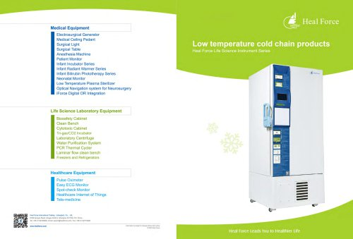Low-Temperature Cold-chain Product