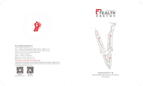 2017 new catalogue--TEALTH